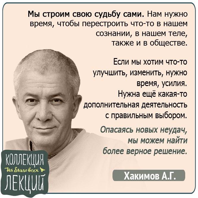 А. Хакимов - Строим судьбу сами