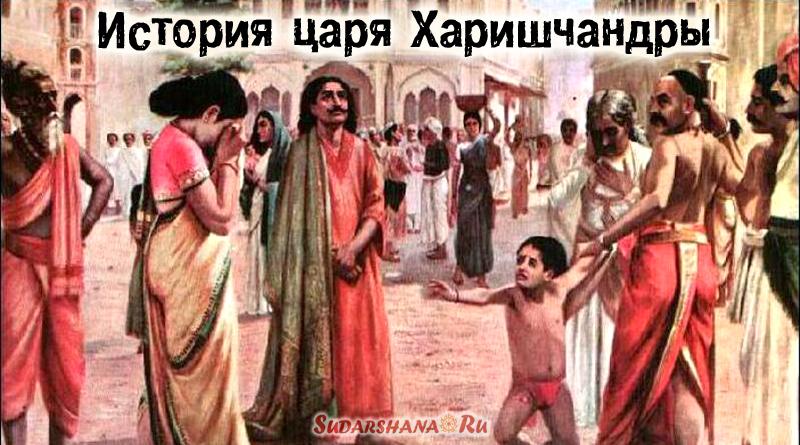 История Харишчандры