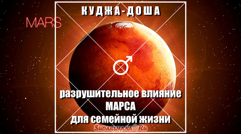 Куджа-доша - разрушительный Марс для семейной жизни