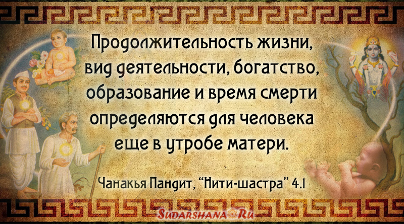 Афоризмы мудреца Чанакьи
