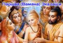 20 сентября 2018 г. — Паршва (Паривартини или Вамана) Экадаши