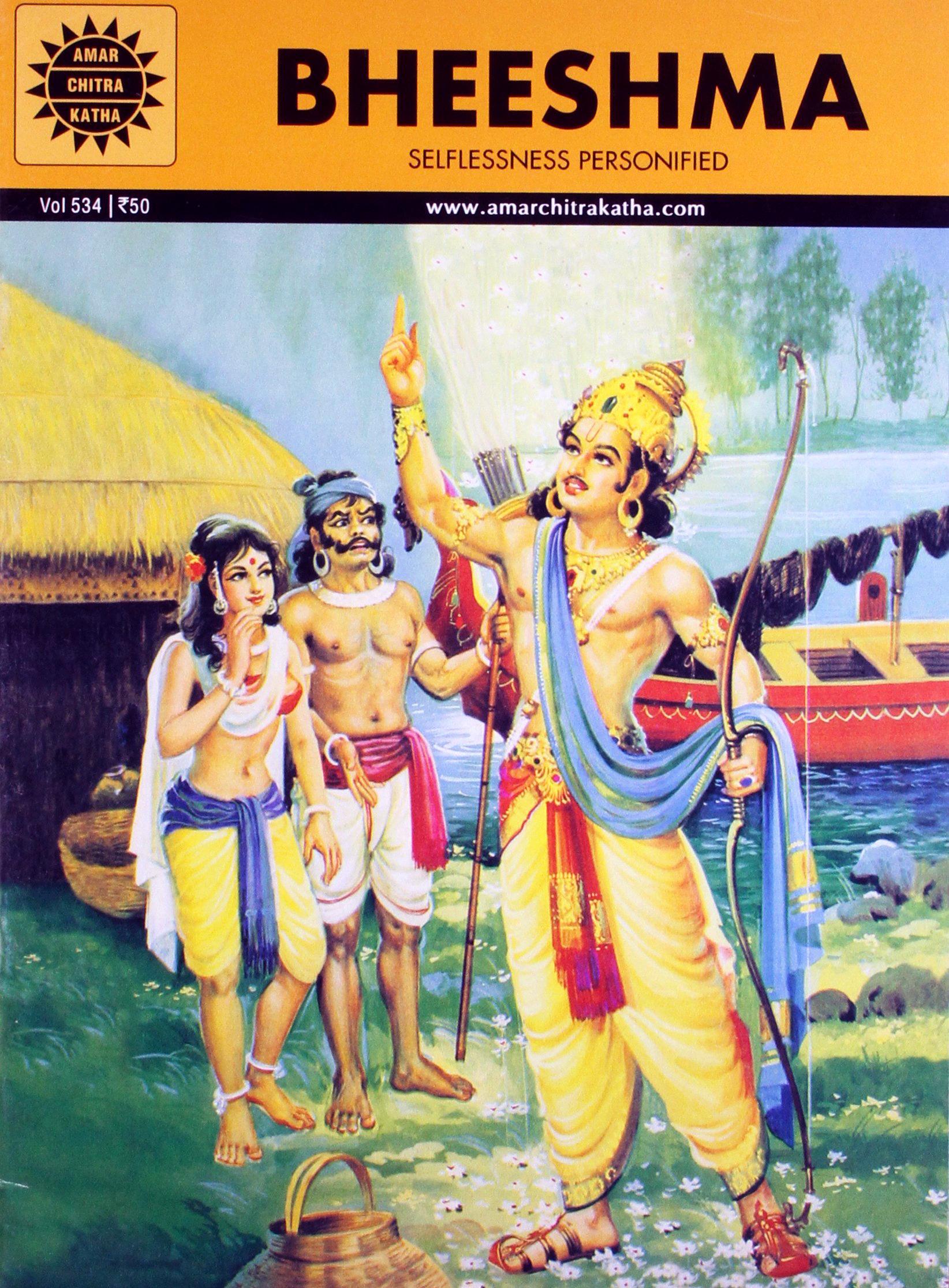 Бхишма - ведический комикс