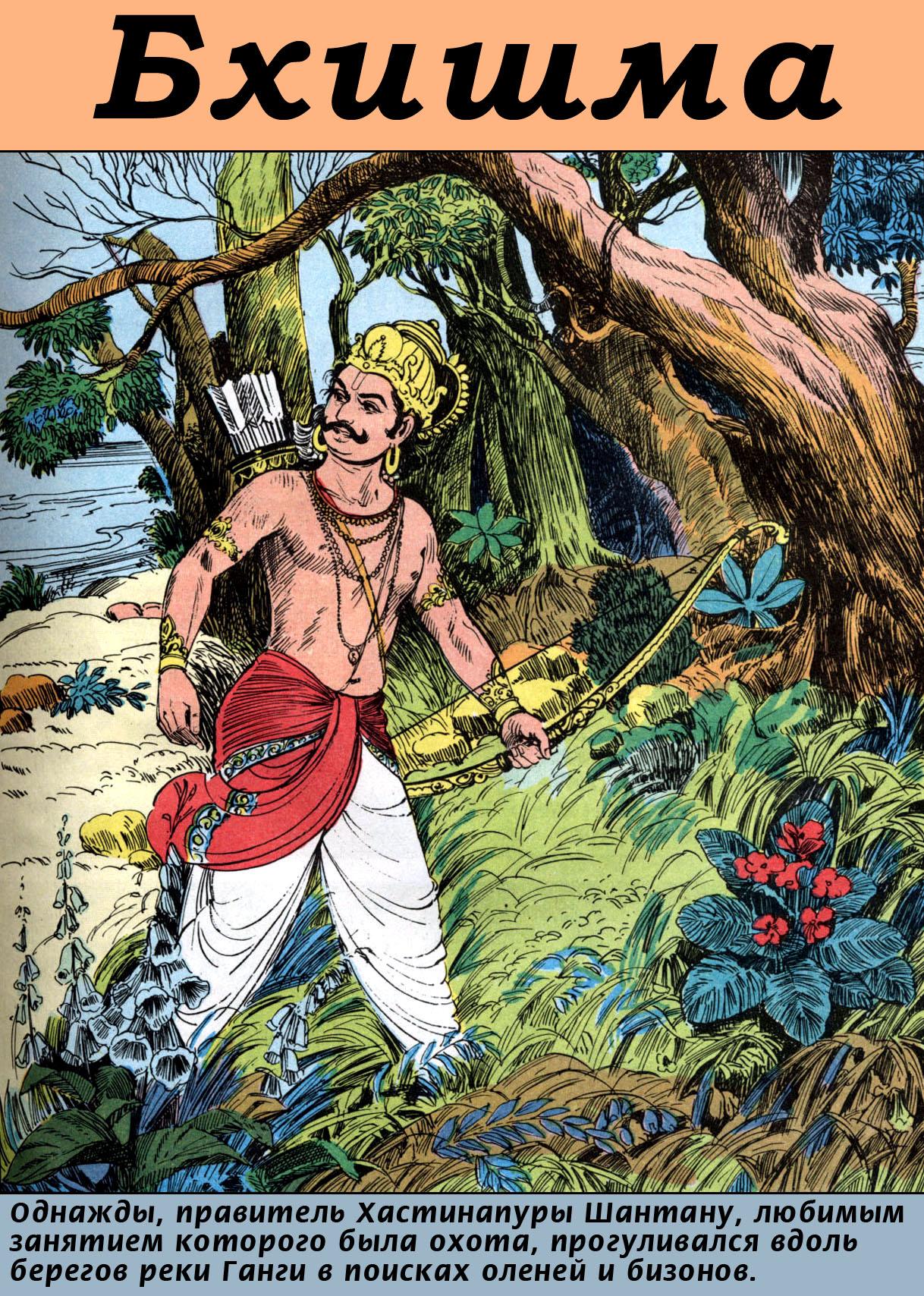 Бхишма 01 - ведический комикс