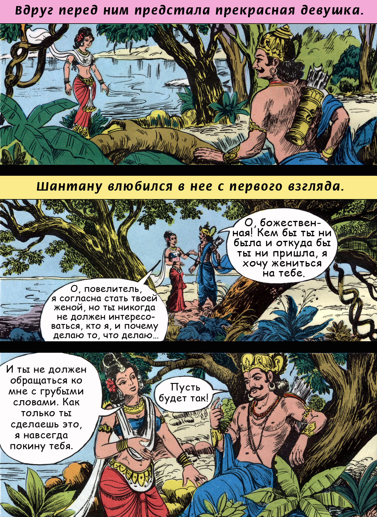 Бхишма 02 - ведический комикс
