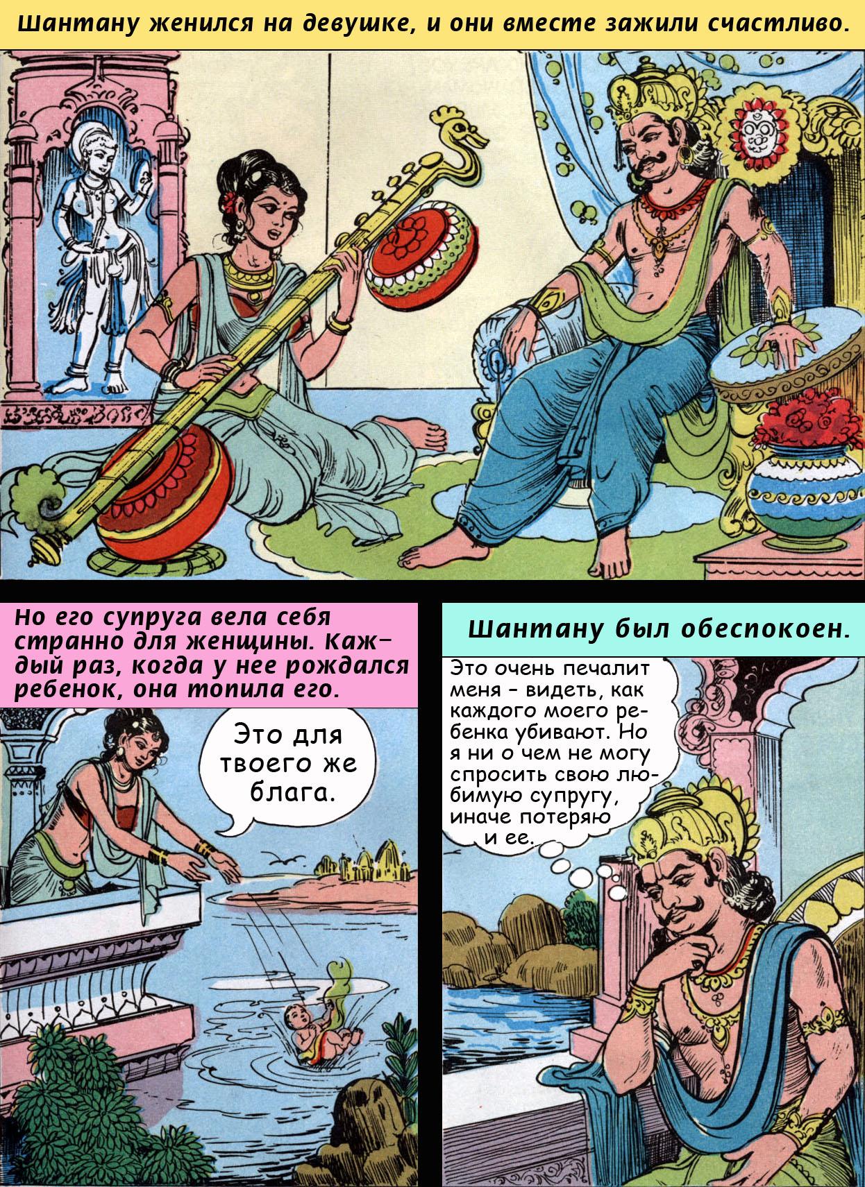 Бхишма 03 - ведический комикс
