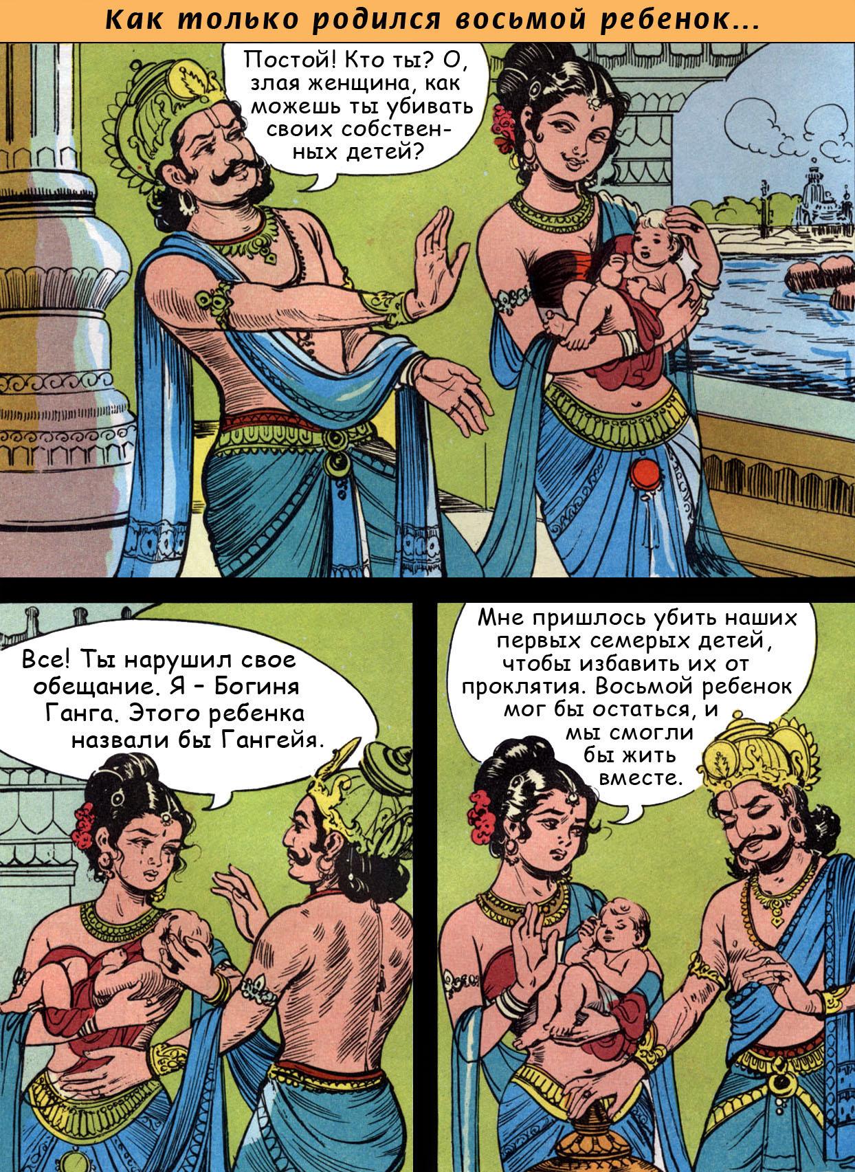 Бхишма 04 - ведический комикс