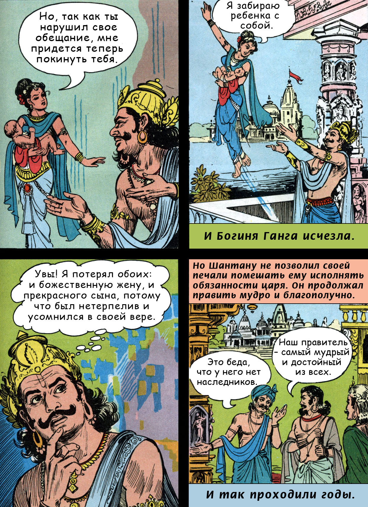 Бхишма 05 - ведический комикс