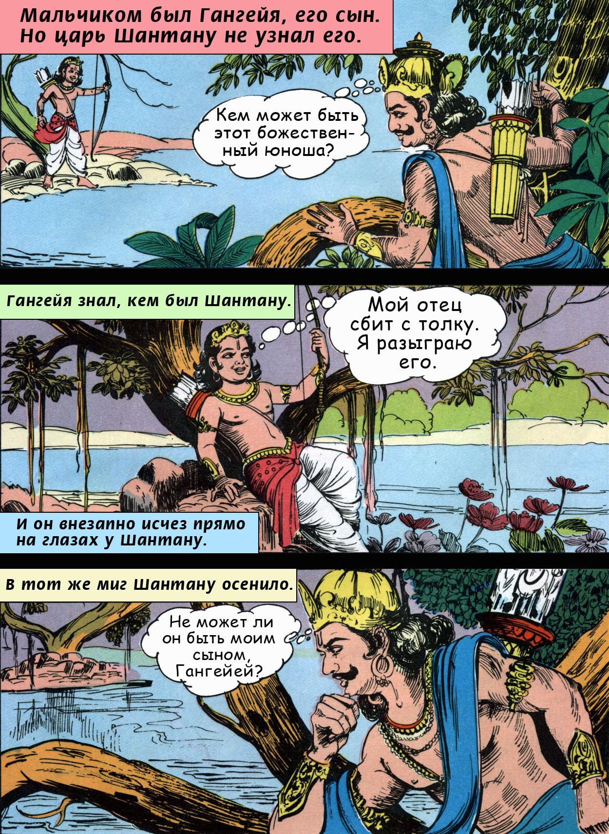 Бхишма 07 - ведический комикс
