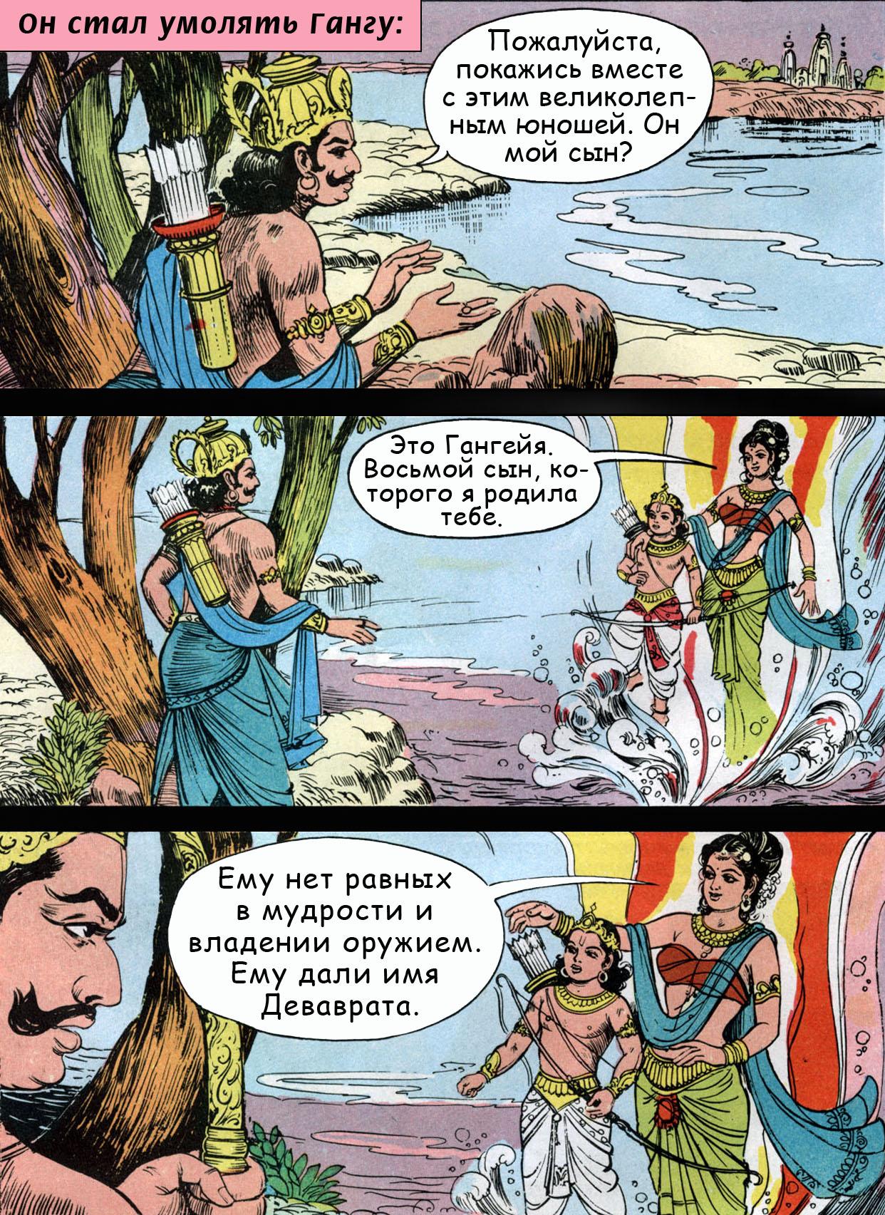 Бхишма 08 - ведический комикс