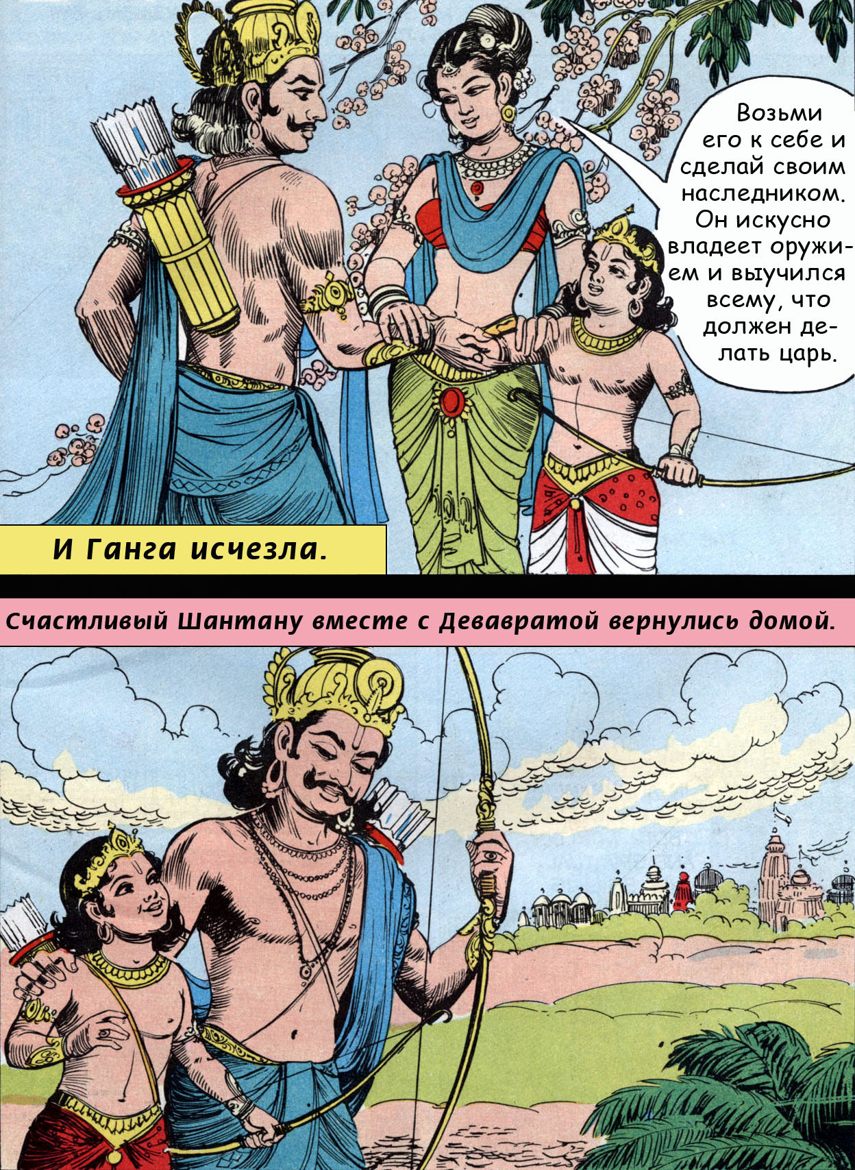 Бхишма 09 - ведический комикс