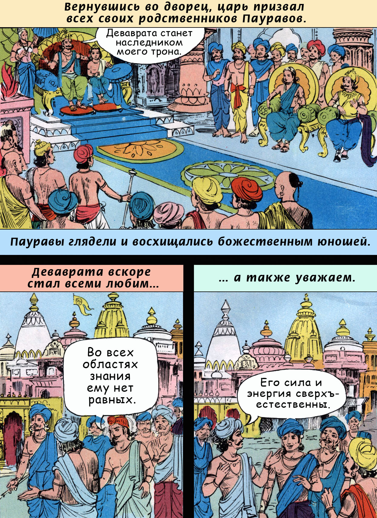 Бхишма 10 - ведический комикс