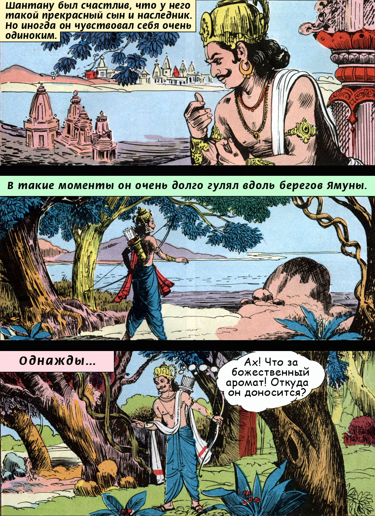 Бхишма 11 - ведический комикс