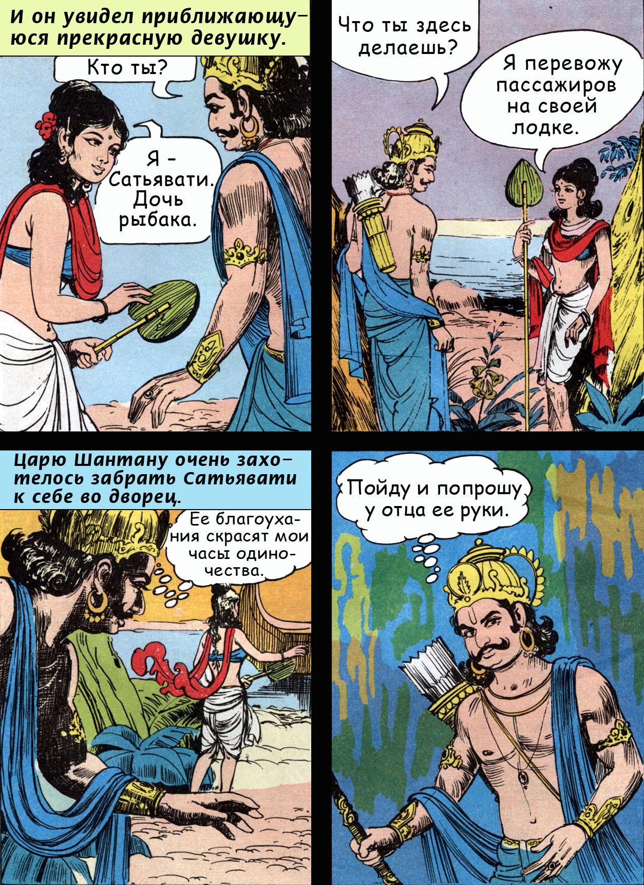 Бхишма 12 - ведический комикс