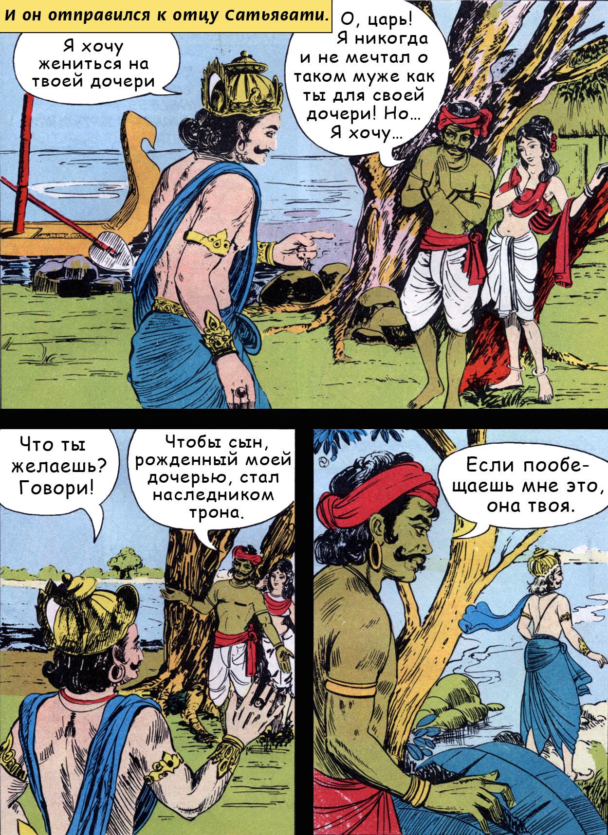 Бхишма 13 - ведический комикс