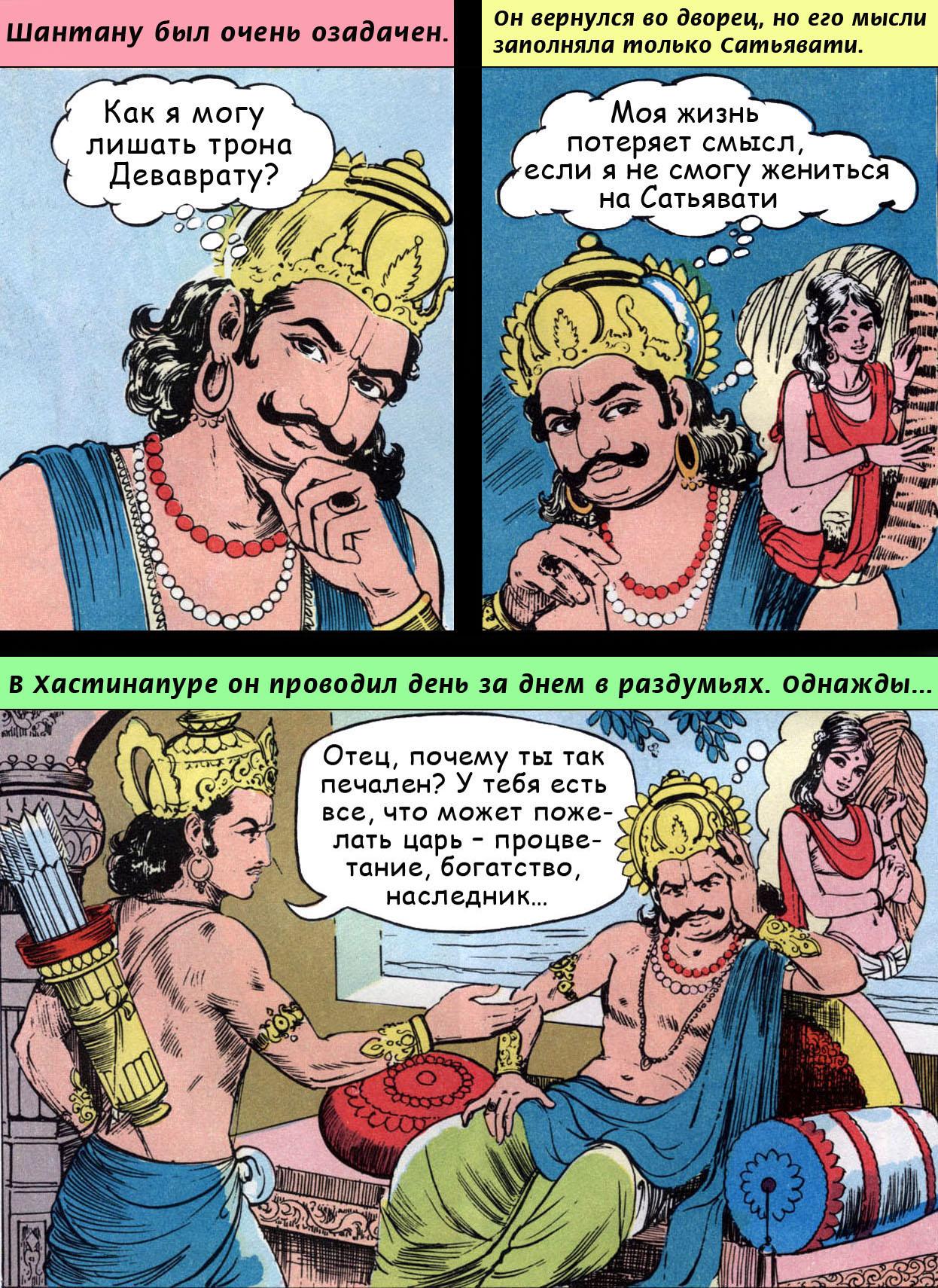 Бхишма 14 - ведический комикс