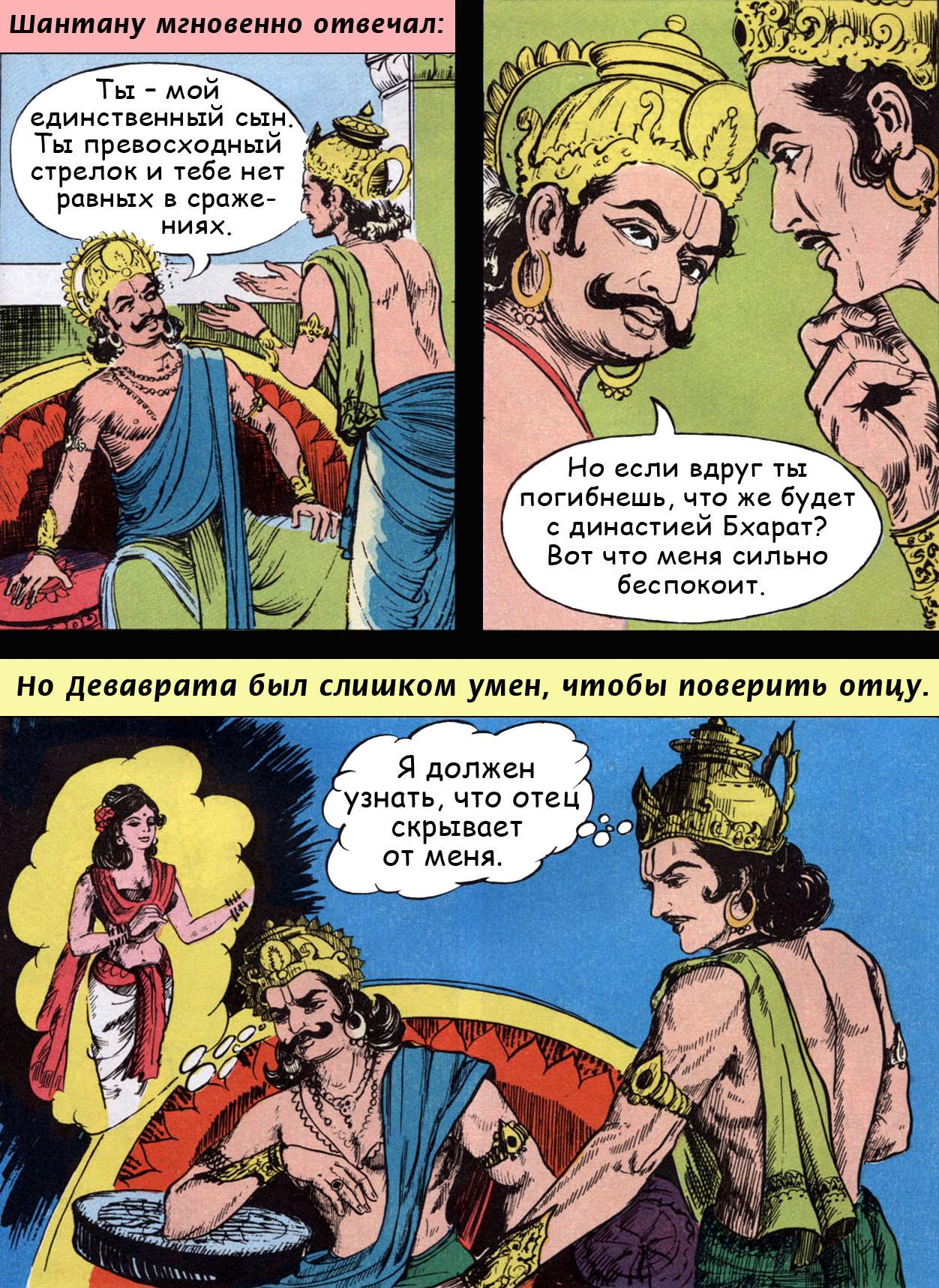 Бхишма 15 - ведический комикс