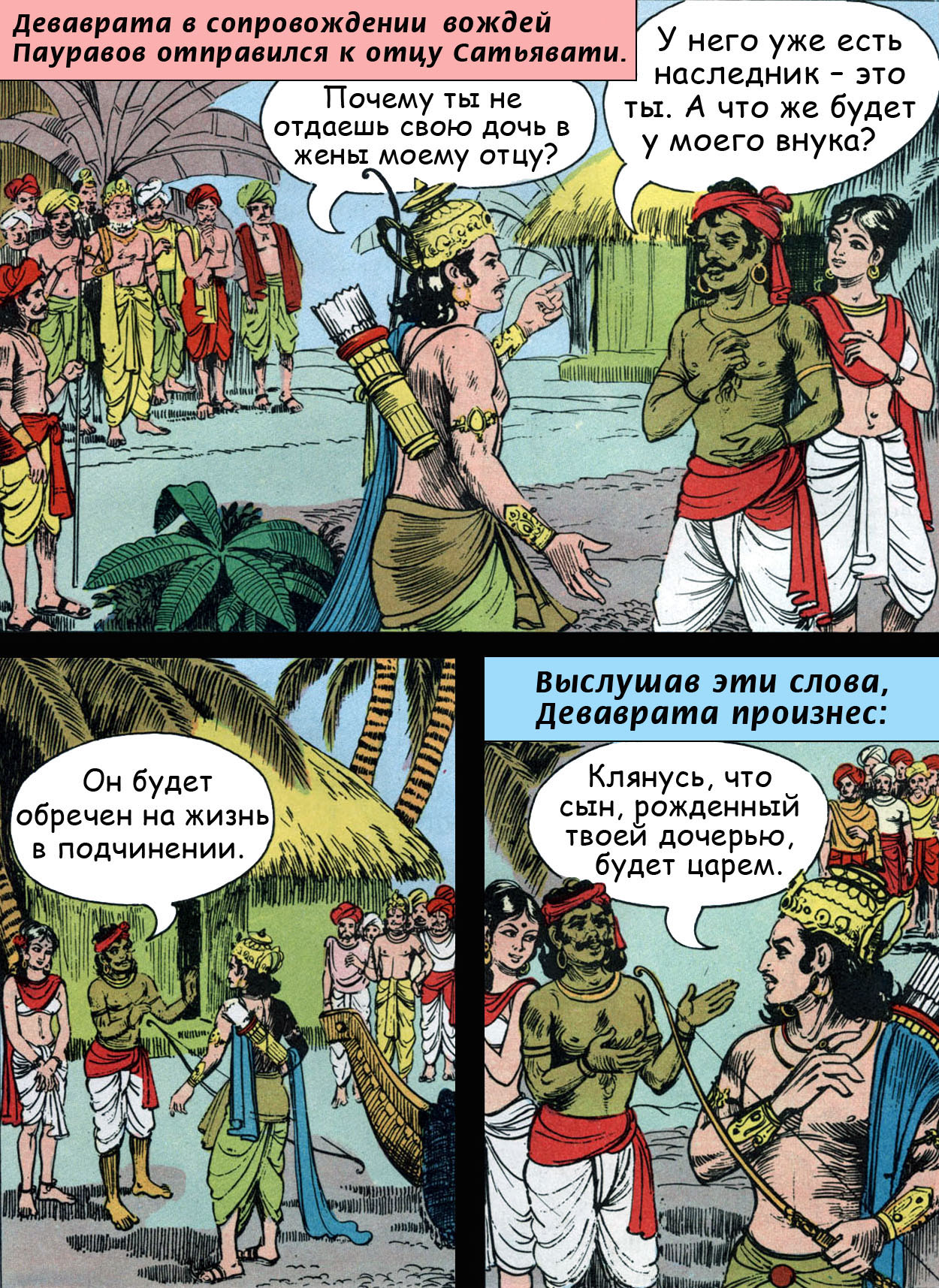 Бхишма 17 - ведический комикс