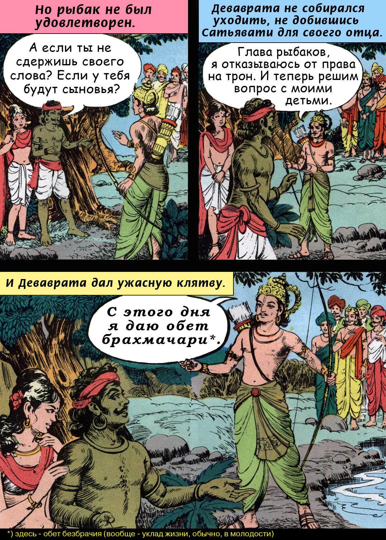 Бхишма 18 - ведический комикс