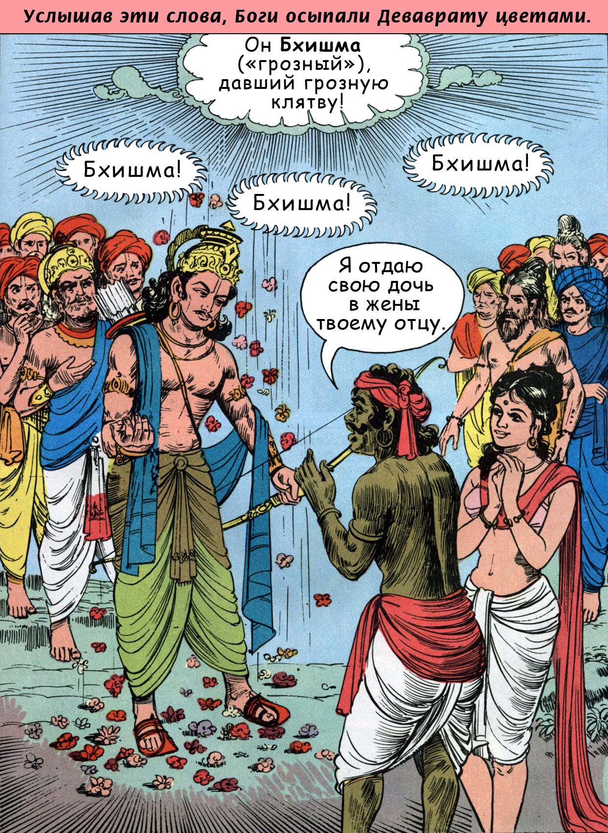 Бхишма 19 - ведический комикс