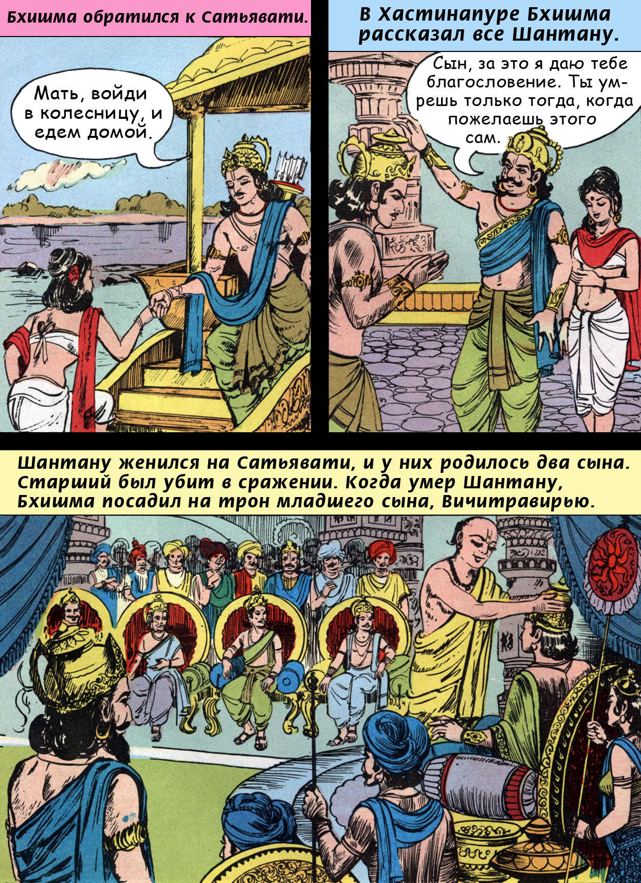 Бхишма 20 - ведический комикс