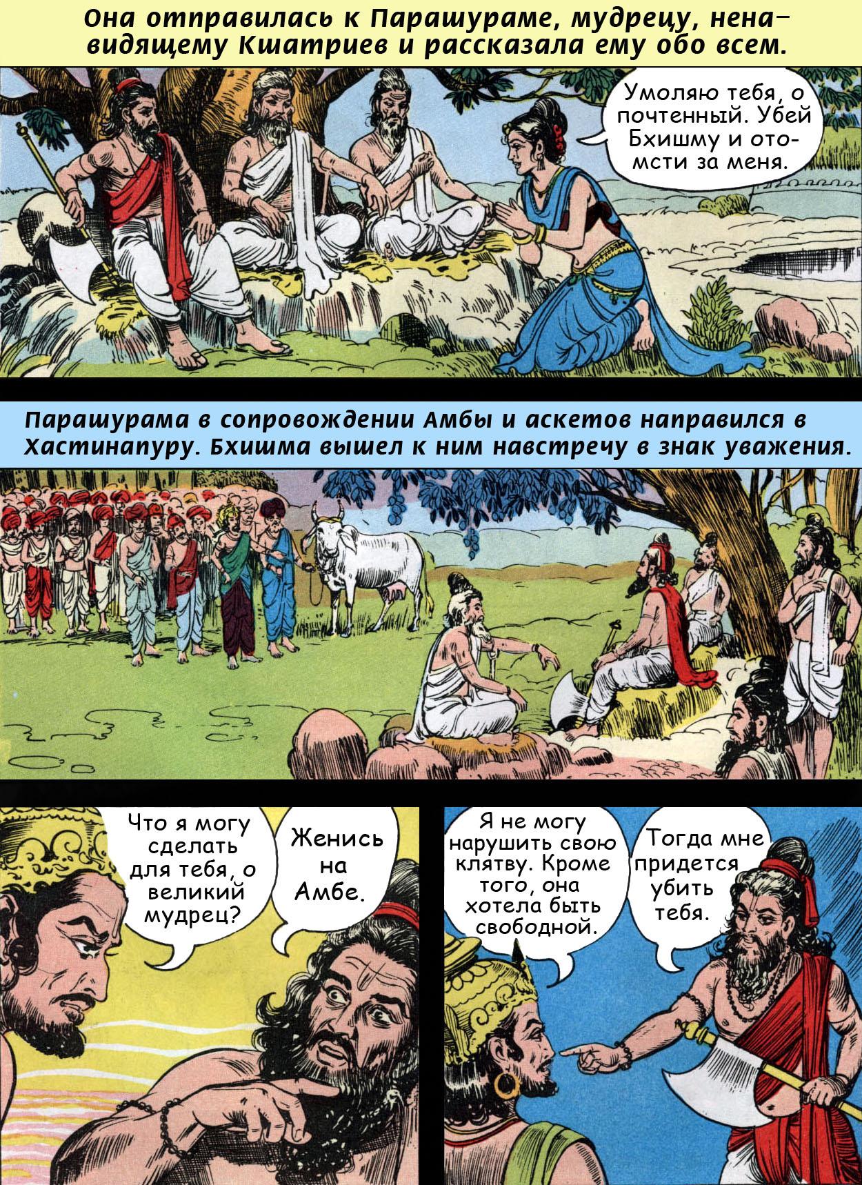 Бхишма 24 - ведический комикс