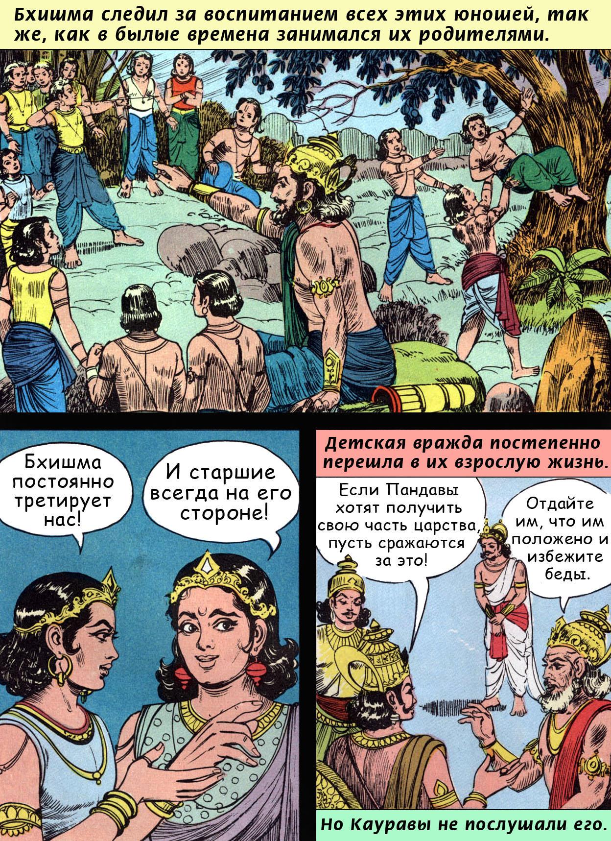 Бхишма 28 - ведический комикс
