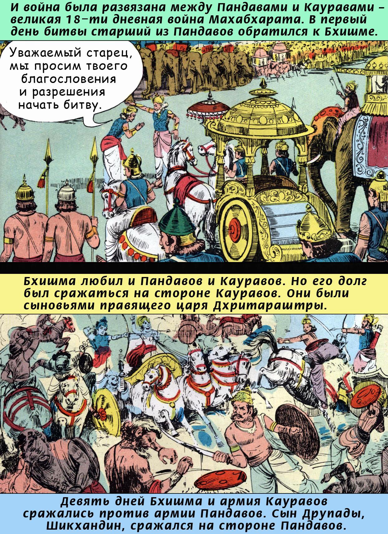 Бхишма 29 - ведический комикс