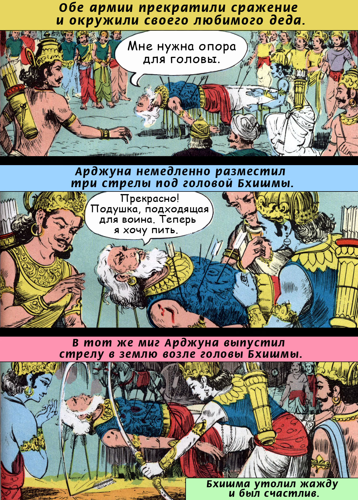 Бхишма 31 - ведический комикс