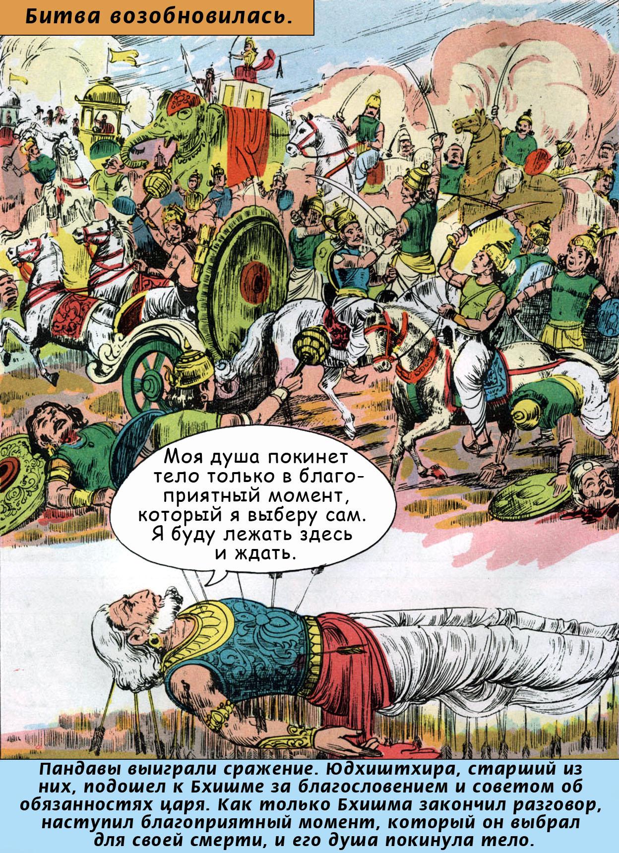 Бхишма 32 - ведический комикс