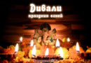 Дивали (Дипавали) — ведический новогодний праздник огней