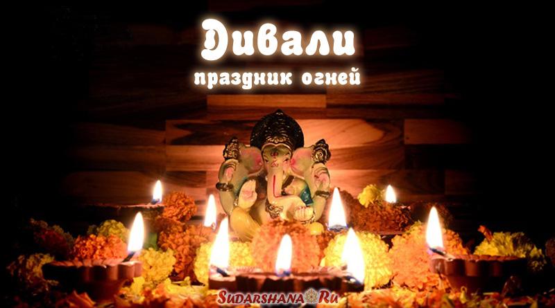 Дивали - праздник огней
