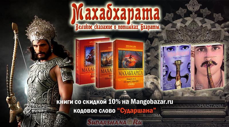 Книга Махабхарата - купить со скидкой