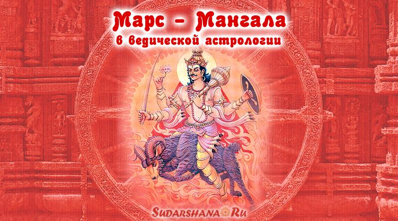 Мангала - Марс в ведической астрологии