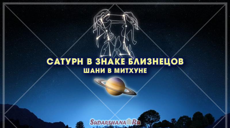 Сатурн в знаке Близнецов - Шани в Митхуне