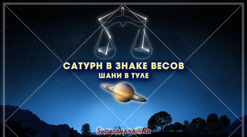 Сатурн в знаке Весов - Шани в Туле