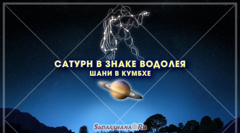 Сатурн в знаке Водолея - Шани в Кумбхе
