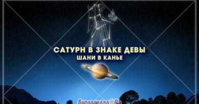 Сатурн в знаке Девы - Шани в Канье