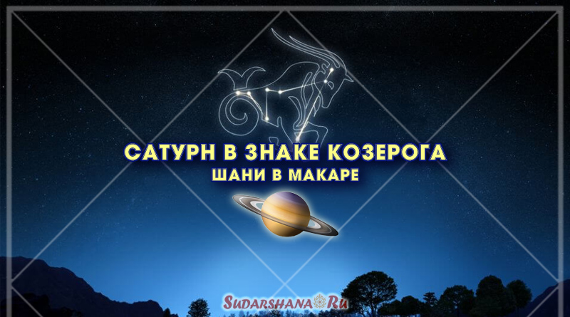 Сатурн в знаке Козерога- Шани в Макаре