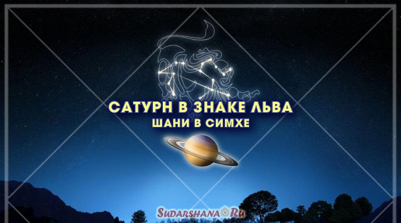 Сатурн в знаке Льва - Шани в Симхе