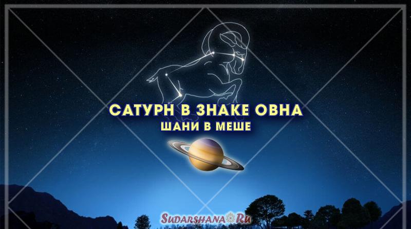 Сатурн в знаке Овна (Шани в Меше)
