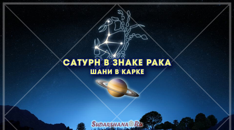 Сатурн в знаке Рака - Шани в Карке