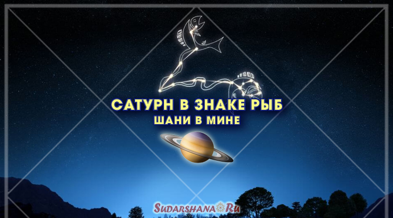 Сатурн в знаке Рыб - Шани в Мине