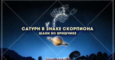 Сатурн в знаке Скорпиона - Шани во Вришчике