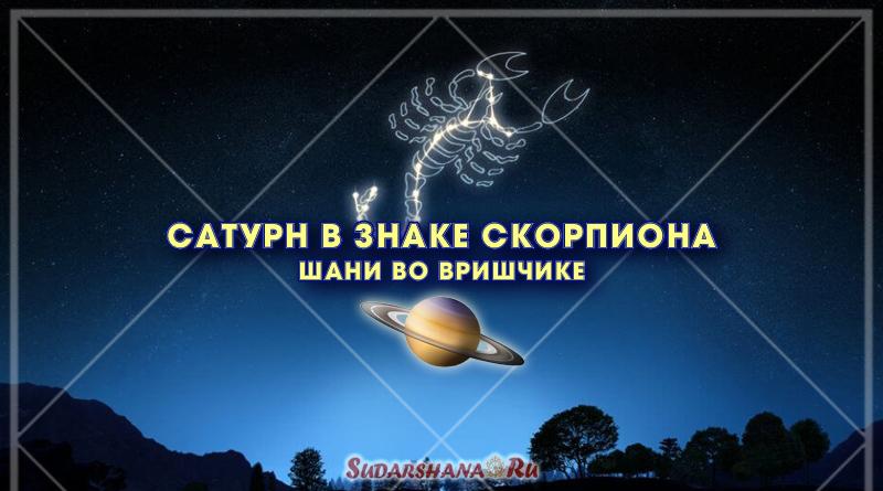 Под стрельца сатурн знаком