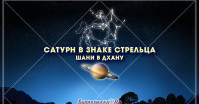 Сатурн в знаке Стрельца - Шани в Дхану