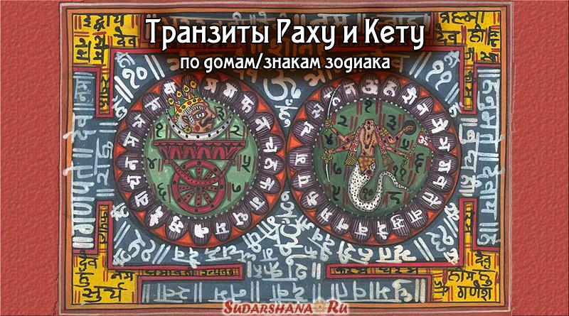 Транзиты Раху и Кетy по домам/знакам зодиака