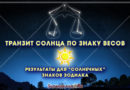 Тула-сакранти: вхождение и транзит Солнца по знаку Весов