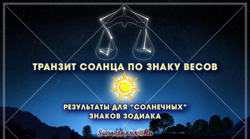Транзит Солнца по знаку Весов