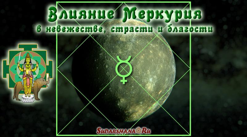 вличние Меркурия в гунах