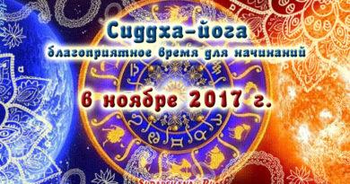 сиддха-йога - ноябрь 2017 г.